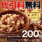 練乳ココナッツ&アーモンド200g-000008