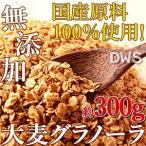 国産原料100%使用!大麦グラノーラ 300g-000008