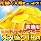 【業務用】高級ドライマンゴーメガ盛り1kg-000008