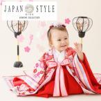 レンタル着物 JAPAN STYLE 十二単 祝着 1歳 女の子 雛祭り お宮参り  初着 産着 ベビードレス 百日祝い お食い初め ハーフバースデー お誕生日