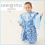 ショッピングレンタル レンタル 1歳用着物JAPAN STYLE 端午の節句 衣裳 レンタル 祝着  男の子 裃スタイル 《ブルー》百日祝(お食い始め)