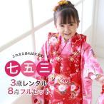 七五三着物レンタル 七五三 3歳 女の子 被布着物8点セット「ピンク地に鞠と桜・花輪(被布:赤)」