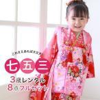 ショッピングレンタル 七五三着物レンタル 七五三 3歳 女の子 被布着物8点セット「赤地に花車と菊(被布:ピンク)」