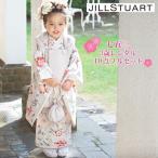 【レンタル】七五三 着物 3歳 レンタル 女の子 被布着物10点セット「白地に赤の花柄 被布」JILLSTUART