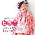 七五三着物レンタル 七五三 3歳 女の子 被布着物8点セット「ピンク地に鞠と花柄(被布:白)」