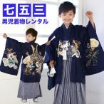 ショッピング七五三 七五三着物レンタル 七五三 5歳 男の子用 羽織袴13点セット