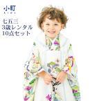 【レンタル】七五三 着物 レンタル 3歳 男の子 男児着物 被布着物10点セット  衣装 おすすめ レトロ おしゃれ 古典柄 安い 大正ロマン