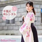 卒業式 袴 レンタル ブリリアントピースオリジナル 2尺袖着物&袴 フルセットレンタル「白地にピンク・紫の桜と梅 流水」
