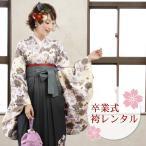 卒業式 袴 レンタル 女 袴セット 卒業式袴セット2尺袖着物&袴 フルセットレンタル安い