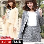 入学式 スーツ ママ NEW日本製ノーカラーツイードプリンセススーツ2点セット セレモニースーツ