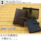 MIRU COVER ブックカバー 手帳 ノート 文庫本サイズ 革 単行本〔zu〕