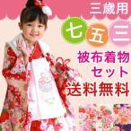 Yahoo!なでしこ七五三 被布 着物 3歳 女の子 フルコーディネートセット 選べる8柄 レンタルよりお得