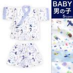 日本製 やわらか二重ガーゼ甚平 ベビー 甚平 赤ちゃん 子供 祭り 男の子 TOIRO