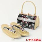草履 バッグ 成人式 振袖 日本製振袖用金鷲草履バッグセット(ブラック・黒色)・成人式・Lサイズ対応 送料無料