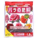 バラの肥料 1.8kg − 花ごころ