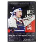 ミュージカル DVD 鶴姫伝説 瀬戸内のジャンヌ・ダルク − 坊っちゃん劇場