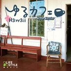 ゆるカフェ ハワイ / 演奏:ブライアン・ケスラー