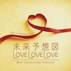 未来予想図・LOVE LOVE LOVE 吉田美和オルゴール コレクション (2枚組) / 演奏:ブルーライトワークス・石黒孝子