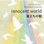 innocent world/ιΩ���α� Mr.Children���쥯����� ��2���ȡ� / ���ա��֥롼�饤�ȥ����������̴��