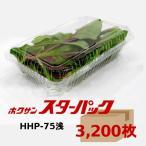 食品用 プラスチック容器 スターパック HPP-75 浅 透明 3,200枚 長辺17.4×短辺10.9×高さ3cm − 北原産業
