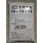 国産 高度化成 化成肥料 14-14-14 (20kg)