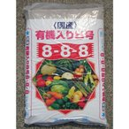 国産 有機入り8号 8-8-8 化成肥料 20kg