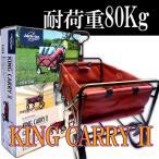 折り畳み式カート King Carry II(キングキャリー 2) - 武田コーポレーション