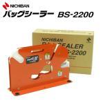 袋止め 結束機 バッグシーラー BS-2200 − ニチバン