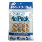 ネルパック専用エージレス 2〜10kg用 3個入 - 一色本店
