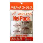 餅保存袋 2kg用 ネルパックおもちかびないセット専用 脱酸素剤 エージレス 6個/袋 − 一色本店