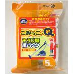 NEXTA そうじ機紙パック ごみっこQ 16社共通タイプ 5枚入×5 - ネクスタ