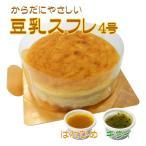 からだにやさしい 豆乳スフレ 4号(12cm) はれひめソース キウイソース付き − お菓子工房おち