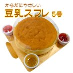 からだにやさしい 豆乳スフレ 5号(15cm) あまおとめソース、はれひめソース キウイソース、トマトソース付き − お菓子工房おち