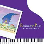 リラクシング・ピアノ ディズニー コレクション / 演奏:広橋真紀子