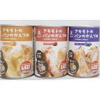 パンの缶詰 おいしい備蓄食 / ブルーベリー・オレンジ・ストロベリー 各24缶 − パン・アキモト