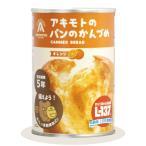 パンの缶詰 おいしい備蓄食 オレンジ味 24缶/箱 − パン・アキモト
