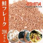 国産 シロザケ 鮭フレーク まぜごはんの素 業務用 200g/袋 − 大島食品