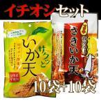 イチオシ酒肴セット いか天ゆずポン酢風味×10 & マヨ辛カリカリさきいか天×10 − 助六食品