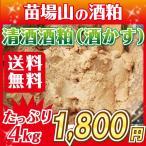 酒粕(酒かす) 4kg入り 送料無料(本州) 奈良漬け 粕漬け 最適な酒粕