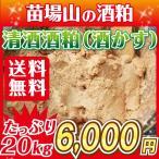 酒粕(酒かす) 20kg 送料無料(本州) 奈良漬け 粕漬け 最適な酒粕