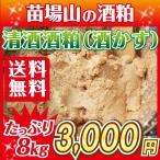酒粕(酒かす) 8kg 送料無料(本州) 奈良漬け 粕漬け 最適な酒粕