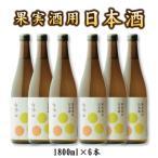 果実酒用 梅酒用 日本酒 1800ml×6本 送料無料 ホワイトリカーより最適