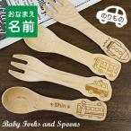 """出産祝 名入れ 食器 女 男 名前入り 子供食器 スプーン フォーク ベビー かわいい 木 木製スプーン のりもの """"木製スプーン・のりもの"""""""