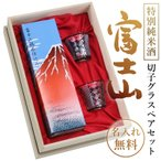 """クリスマス プレゼント 酒 日本酒 720ml 切子 グラス ペア 名入れ """"特別純米酒 富士山・ペア切子グラス"""""""