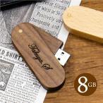 Yahoo!名入れギフトのおもしろ名札工房名入れ 名前入り USBメモリ 8GB 木製 おしゃれ ウッド かわいい 就職祝 卒業祝 定年退職 記念品 転勤 送別会 プレゼント ギフト Jack  /翌々営業日出荷