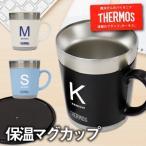 母の日 プレゼント 名入れ マグカップ 350ml サーモス 保温 保冷 カップ プレゼント