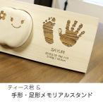 乳歯 ケース 手形 足形 出産祝 赤ちゃん 名入れ 木製 ティース君&手形・足形メモリアルスタンドセット