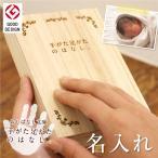 手形 足形 赤ちゃん  出産祝い 名入れ メモリアル おしばなし文庫 /翌営業日出荷