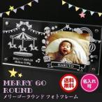 メモリアル フォトフレーム  出産祝 名入れ 男の子 女の子 メリーゴーランド 赤ちゃん ベビー 写真立て 記念  /5営業日出荷