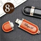 クリスマス プレゼント USBメモリ レザー 名前入り 8GB ノベルティ おしゃれ パソコン 卒業祝い 進学祝い 退職祝い 転勤 記念品